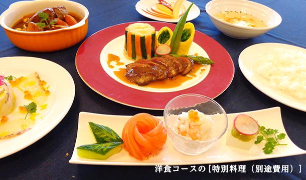 洋食コースの[特別料理(別途費用)]