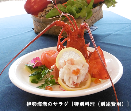 伊勢海老のサラダ[特別料理(別途費用)]